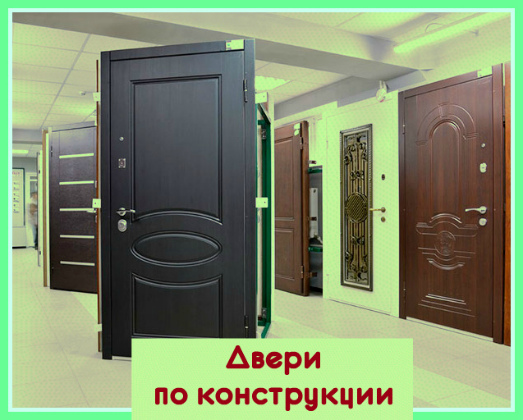 Двери по конструкции