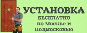Установка бесплатно по Москве и Подмосковью