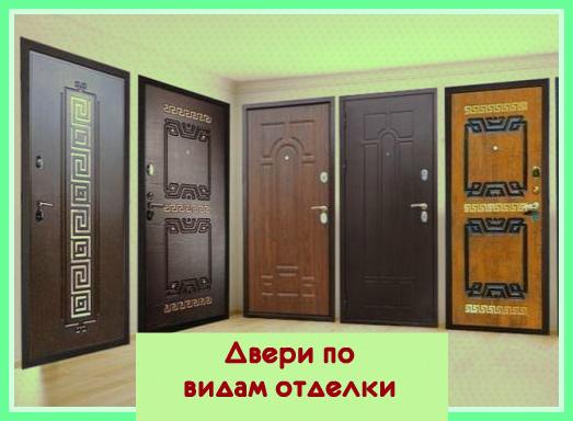 Двери по видам отделки
