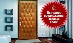 """Двeри """" Эконом"""""""